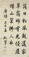 书法 立轴 水墨纸本 - 乾隆皇帝 - 中国书画 - 2011年春季拍卖会(329期) -收藏网