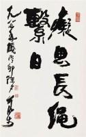 书法 立轴 水墨纸本 - 139817 - 中国书画专场 - 2008第三季艺术品拍卖会 -收藏网