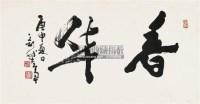 行书 镜片 纸本 - 980 - 中国书画 - 2011年春季拍卖会 -收藏网