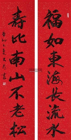 00 介 绍: 释文:福如东海长流水 寿比南山不老松说明:藏家得自画家