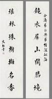 书法对联 立轴 水墨纸本 - 史树青 - 中国书画 - 2008第四季艺术品拍卖会 -收藏网