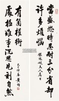 行书 对屏 纸本 - 黄均 - 中国书画(一) - 2011年春季拍卖会 -收藏网