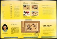 """""""水浒传""""套票册一本 -  - 锡我百朋—钱币 - 2011秋季拍卖会 -收藏网"""