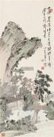 松苑著书图 立轴 设色纸本 - 1518 - 中国书画专场 - 首届艺术品拍卖会 -收藏网