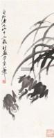 蛙声一片 立轴 水墨纸本 - 116087 - 中国书画专场 - 2011夏季艺术品拍卖会 -收藏网