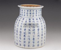 青花诗文尊 -  - 瓷器玉器艺术品 - 2005秋季青岛艺术品拍卖会 -收藏网