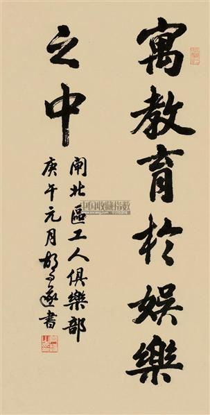 行书 立轴 - 2966 - 中国书画一 - 2011年迎春艺术品拍卖会 -收藏网