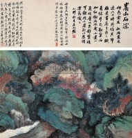 山水 立轴 设色纸本 - 俞叔渊 - 中国书画 - 2007年春季艺术品拍卖会 -收藏网