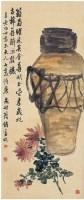 符 铸 酒香秋菊图 - 符铸 - 第65届艺术品拍卖会 - 第65届艺术品拍卖会 -收藏网