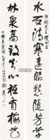 书法对联 对联 水墨纸本 - 139818 - 中国书画(三)—载玉怀珠 - 2011春季艺术品拍卖会 -收藏网