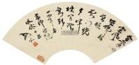 书法 镜片 扇面 水墨纸本 - 5001 - 中国名家书画 - 2011秋季中国名家书画拍卖会 -收藏网