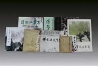 傅抱石画册系列(9本) -  - 中国书画三 近现代书画及艺术图书专场 - 第71期艺术品拍卖会 -收藏网