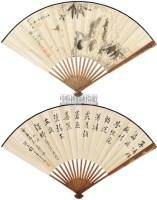 竹石扇面 成扇 水墨纸本 -  - 中国书画(一) - 2011春季拍卖会 -收藏网