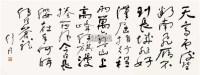 书法 镜片 纸本 - 舒同 - 中国书画 - 2011秋季拍卖会 -中国收藏网
