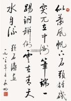 书法 立轴 纸本 - 启功 - 中国书画 - 2011秋季拍卖会 -中国收藏网