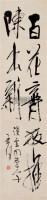 书法 立轴 水墨纸本 - 127890 - 中国书画(一)—齐鲁集萃 - 2011春季艺术品拍卖会 -收藏网