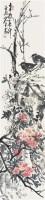 """- 4983 - 中国书画 - 2010""""庆世博""""文物艺术品上海专场拍卖会 -中国收藏网"""