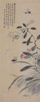 陆恢 花卉蝴蝶 - 119065 - 中国书画(一)(二) - 华伦伟业 08迎新春书画拍卖会 -收藏网