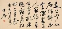 书法 - 93361 - 中国书画 - 2007秋季艺术品拍卖会 -收藏网