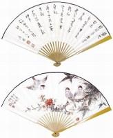 颜伯龙书画成扇 -  - 中国书画 - 2008秋季艺术品拍卖会 -收藏网