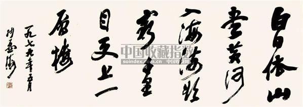 书法 镜心 纸本-沙孟海-扇画 小品 书法 对联 华人西