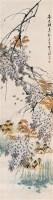 郑集宾 春光骀荡 立轴 设色纸本 - 郑集宾 - 中国书画(二) - 2006秋季拍卖会 -收藏网