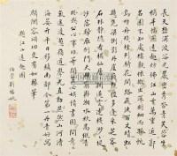 楷书册页 镜片 水墨纸本 -  - 中国书画 - 2010秋季艺术品拍卖会 -中国收藏网