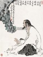 人物 镜片 纸本 - 范曾 - 中国书画(一) - 2011年春季拍卖会 -收藏网