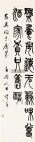 书法 立轴 水墨纸本 - 李鹤年 - 百年藏珍 - 2011年秋季艺术品拍卖会 -收藏网