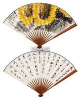 向日葵 书法 成扇 设色纸本 - 117343 - 中国书画(一) - 2011年夏季拍卖会 -收藏网