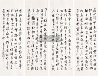 行书 四屏 水墨纸本 - 17059 - 中国书画 - 2010秋季兰州文物艺术品拍卖会 -收藏网