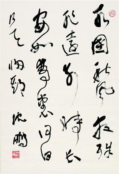 行书 - 90478 - 中国书画 - 2007秋季艺术品拍卖会 -收藏网