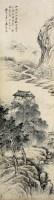 袁培基 山水 -  - 近现代画专场 - 2008年秋季大型艺术品拍卖会 -收藏网