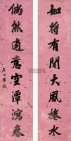 行书八言联 立轴 水墨金笺 - 黄钺 - 中国书画(二) - 2006春季拍卖会 -收藏网