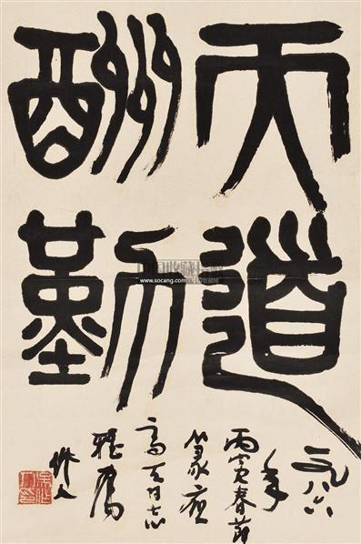 天道酬勤 镜心 纸本水墨 - 116163 - 中国书画(一) - 2011春季艺术品拍卖会 -收藏网
