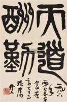 天道酬勤 镜心 纸本水墨 - 吴作人 - 中国书画(一) - 2011春季艺术品拍卖会 -收藏网