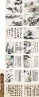逸情云上册 册页本 (十八开) 设色纸本 - 张星阶 - 中国近现代书画 - 2008秋季拍卖会 -收藏网