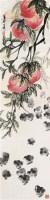 娄师白 寿桃小鸡 - 娄师白 - 中国书画专场(一) - 2007迎春大型拍卖会 -收藏网