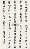 书法 立轴 水墨纸本 - 叶圣陶 - 中国书画一 - 2011春季艺术品拍卖会 -收藏网