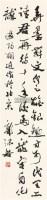 书法 立轴 水墨纸本 - 989 - 中国书画(一) - 2011书画精品拍卖会 -收藏网
