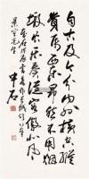 书法 镜心 纸本 -  - 中国书画(一) - 2011年金秋精品书画拍卖会 -收藏网