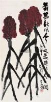 红高粱 托片 设色纸本 - 崔子范 - 中国书画 - 2005年艺术品拍卖会 -收藏网