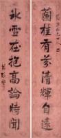 张坚 八言行书对联 -  - 中国书画(二) - 2007季春第57期拍卖会 -收藏网