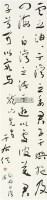 书法 镜片 水墨纸本 - 116807 - 近现代中国书画 - 2011秋季艺术品拍卖会 -收藏网