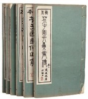 介子园画传(一函) -  - 古今图章 古籍画册 - 2007年春季拍卖会 -中国收藏网