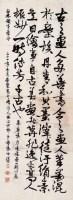 书法 镜心 水墨绫本 - 张坤仪 - 中国书画 - 2008夏季拍卖会 -中国收藏网