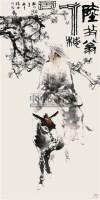 陆游咏梅图 - 李晓白 - 中国书画专场(二) - 2008春季艺术品拍卖会 -收藏网