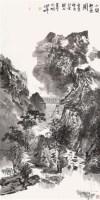 山间打渔图 立轴 纸本 - 127633 - 中国书画(二) - 2011年春季拍卖会 -收藏网