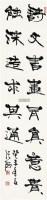 书法 镜心 设色纸本 - 张海 - 中国书画 - 2007春季中国书画拍卖会 -收藏网