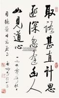 书法 立轴 水墨纸本 - 127886 - 中国书画(三)—载玉怀珠 - 2011春季艺术品拍卖会 -收藏网